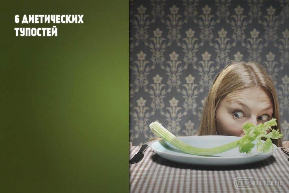 6 дієтичних тупостей