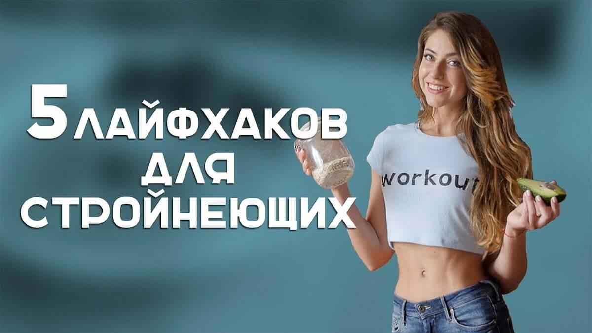 5 лайфхаков, які допомагають схуднути без дієт