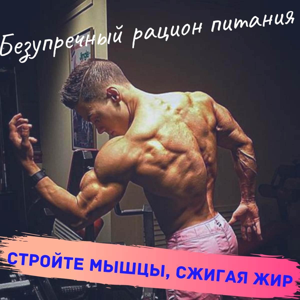 Лад м'язи, спалюй жир. Бездоганний раціон